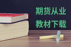 2020年期货从业资格考试教材法律法规辅导资料