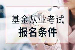 2020年第一次基金从业资格考试报名条件