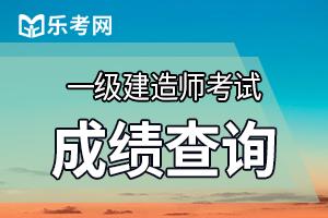 2019年重庆一级建造师成绩查询时间及网址