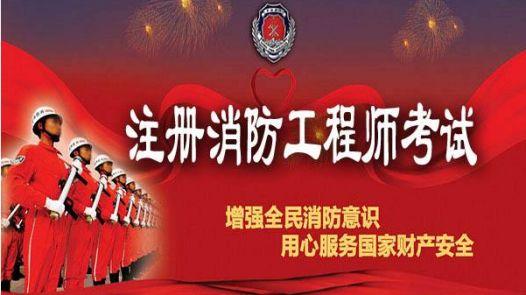 2020年新疆一级消防工程师报考条件参考