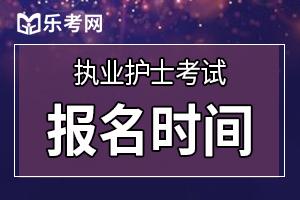 辽宁省2020年护士资格考试报名时间安排