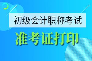 北京2020年初级会计考试准考证打印时间在何时?