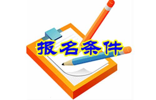 青海注册会计师2020年报名条件有什么?