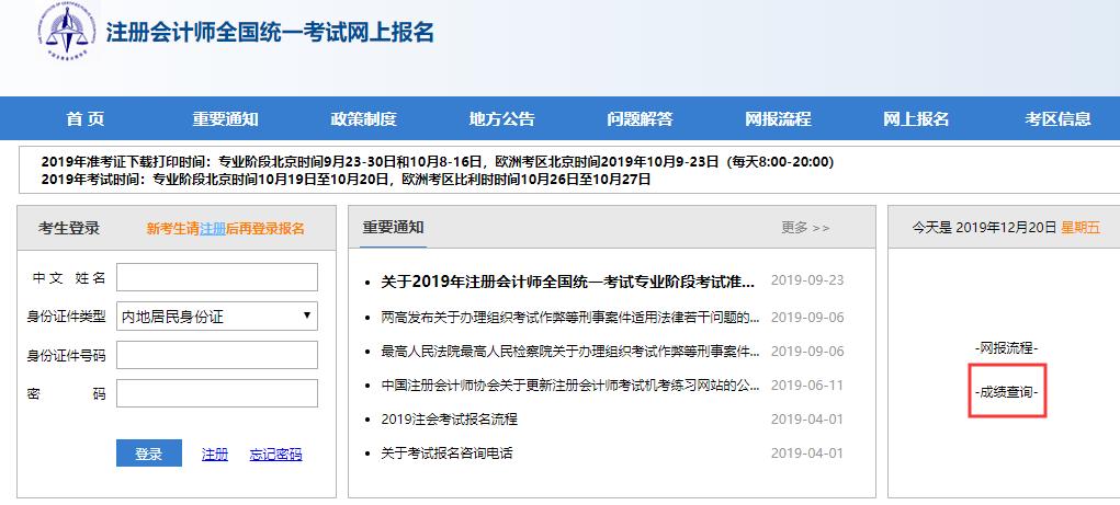 2019年内蒙古注会考试成绩查询入口已开通