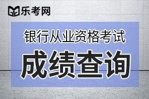 2019年银行从业资格成绩查询地址——中国银行业协会