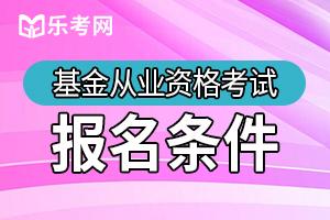 2020年3月四川基金从业资格报名条件
