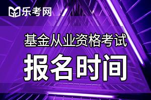 2020年3月四川基金从业资格报名时间