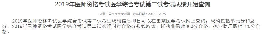 2019年宁夏临床执业医师二试考试成绩查询入口开通