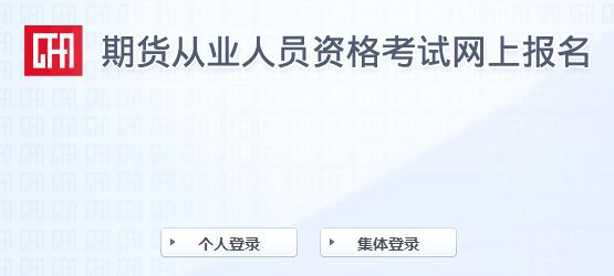 2020年四川期货从业资格预约式准考证打印入口开通