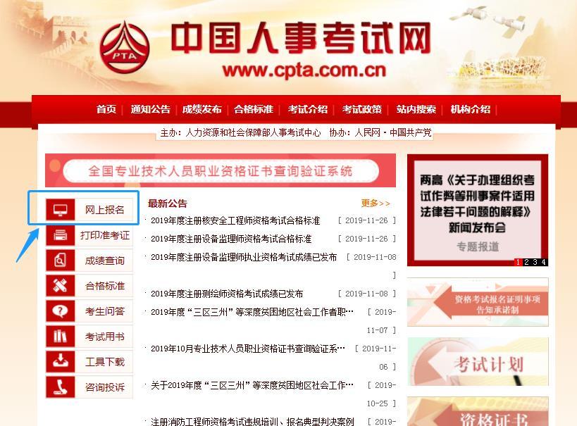 2020年北京中级经济师报名官网