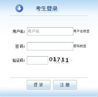 云南2020年中级经济师考试报名入口
