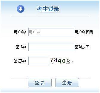 山东2020年经济师报名入口:中国人事考试网