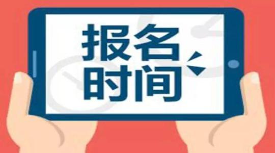 2020年江西经济师考试报名什么时候开始?