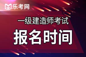 上海一建报名时间2020什么时候公布?