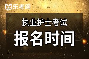 浙江2020年护士资格考试网上缴费时间2月10-23日