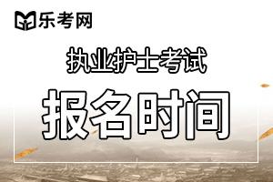 辽宁2020年护士资格考试网上缴费时间2月10-23日