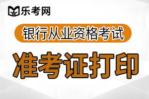 上半年银行从业资格准考证打印时间为6月8日至14日