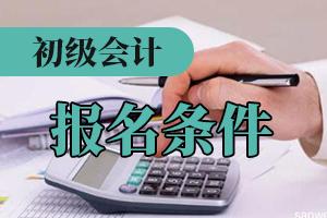 初级会计证考试限制条件有哪些?