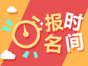 2020年内蒙古初级经济师考试报名时间预计