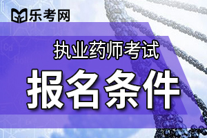 2020年北京执业药师报名限最后一年