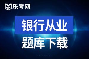 2020年初级银行从业资格考试个人理财基础习题(三)
