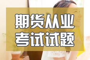 期货从业资格考试《期货法律法规》历年真题1