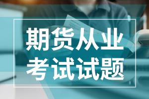 期货从业资格考试《期货市场基础知识》历年真题1
