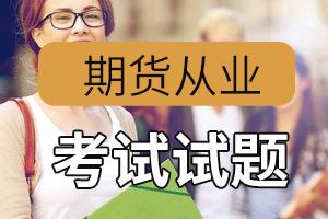 期货从业资格考试《期货市场基础知识》历年真题2