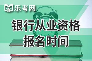 宁夏2020年6月银行职业资格考试报名时间是?