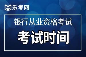 2020年上半年银行从业考试时间为6月13、14日