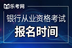 黑龙江2020年6月银行职业资格考试报名时间是?