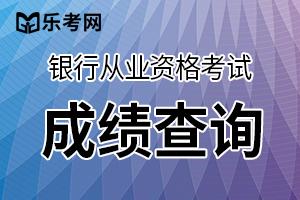 2020银行从业成绩查询官网:中国银行业协会