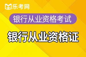 青岛上半年银行从业资格考试合格标准为60分