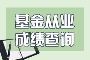 你知道上海基金从业资格考试成绩查询时间是啥时候不?