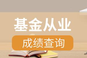 厦门基金从业资格考试成绩查询时间:考后7个工作日
