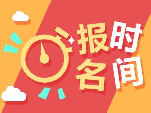2020年广西中级会计考试报名时间3月16日至31日