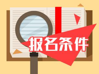 2020年湖南中级会计考试报名条件公布