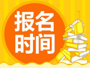 2020年连云港市中级会计考试报名时间为3月16日至3月27日