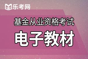 4月深圳基金从业资格考试考试科目+教材
