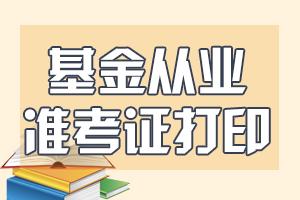 4月上海的基金从业资格考试准考证怎么打印?
