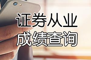 中国证券业协会2020年证券从业资格考试成绩查询入口