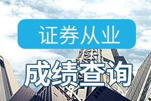 证券从业资格考试成绩查询入口:中国证券业协会