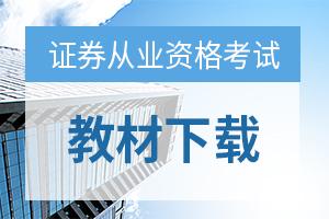 宁夏2020年证券从业资格资格考试教材介绍