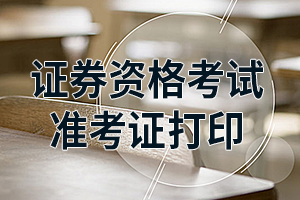 上海2020年5月证券从业资格考试准考证打印时间!