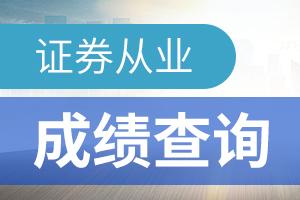 北京5月证券从业资格考试成绩合格标准和查询入口!