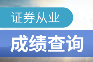 天津5月证券从业资格考试成绩合格标准和查询入口!