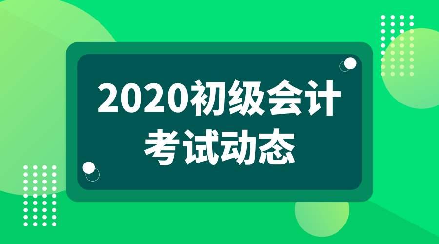2020年初级会计职称考试新教材什么时候出?