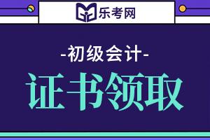 天津发布新版补办初级会计职称证书相关说明