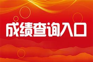 辽宁2020年中级会计职称成绩查询时间公布了吗?