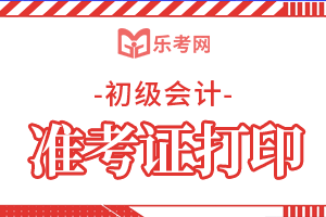 湖北省2020年初级会计职称考试准考证打印网址?